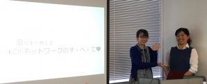 kof勉強会(4月30日)