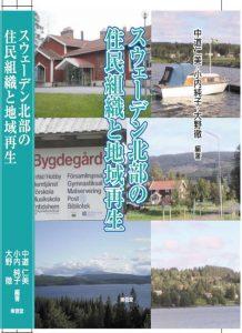 nakamichi-book