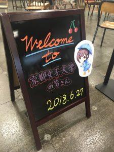 歓迎の看板